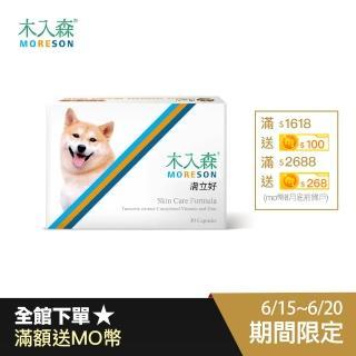 【木入森】犬寶膚立好 30顆/盒(改善犬寶皮膚問題 增進皮膚健康)