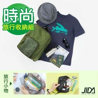 【JIDA】中性風時尚簡約外出旅用分類收納袋3件組(3種任選)