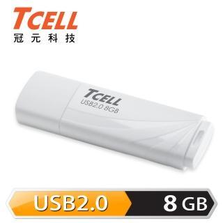 【TCELL 冠元】USB2.0 8GB 無印風隨身碟(簡約白)