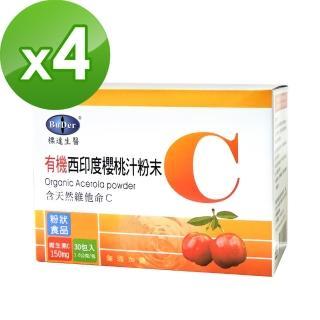 【BuDerR 標達】有機西印度櫻桃汁粉末-添加紅藻鈣*4件組(含維他命C-30包/盒)