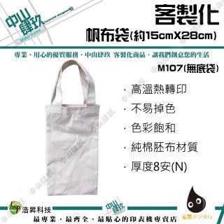 客約商品-客製化帆布袋 8N 15cmX28cm(客製化帆布袋)