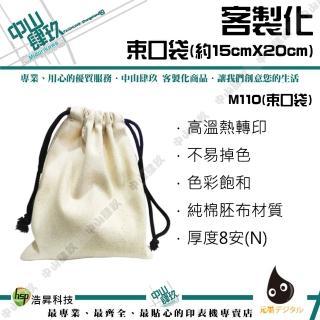 客約商品-客製化帆布束口袋 8N 15cmX20cm(客製化帆布束口袋)