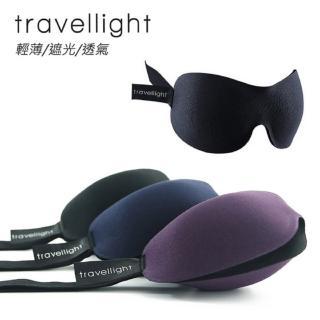 【Travellight】3D眼罩 遮光眼罩