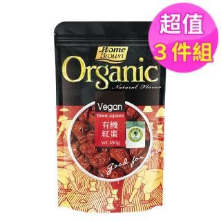 【紅布朗】有機紅棗(180gX3袋)