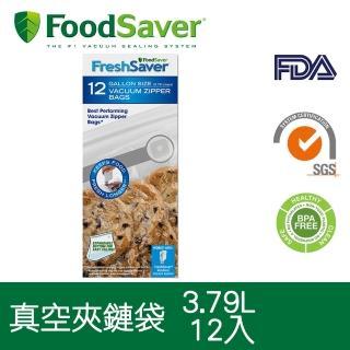 【75折加購】美國FoodSaver-真空夾鍊袋12入裝 3.79L
