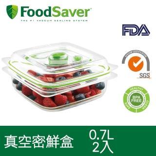 【75折加購】美國FoodSaver-真空密鮮盒2入組 小-0.7L