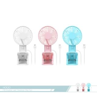 【HOCO】雙葉桌上USB風夾扇-F9(二段風速 /桌上夾型 /辦公室用低噪音)