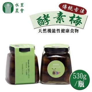 【水里農會】酵素梅-530g-瓶(2瓶一組)