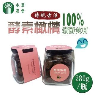 【水里農會】酵素橄欖-280g-瓶(2瓶一組)