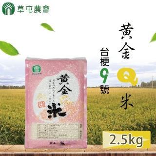【草屯農會】黃金Q米-2.5kg-包(2包一組)