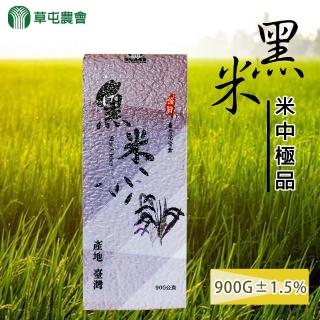 【草屯農會】黑米-900g-包(2包一組)