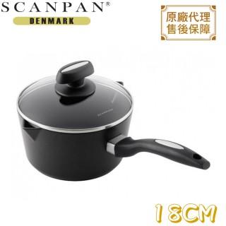 【SCANPAN】思康鍋EV單柄湯鍋(18CM)