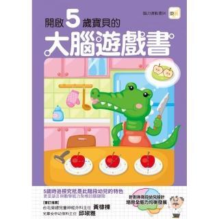 開啟5歲寶貝的大腦遊戲書