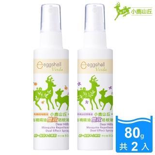 【eggshell Verda】小鹿山丘有機精油雙效防蚊液80gx2(甜橙+迷迭香)