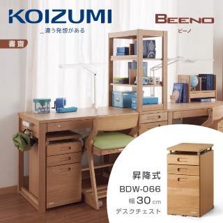 【KOIZUMI】BEENO三抽昇降活動櫃BDW-066‧幅30cm(活動櫃)