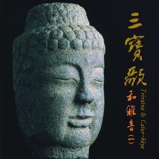 【諦聽文化】三寶歌(和雅音系列)