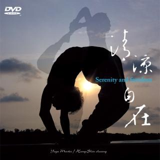【亞洲唱片】清涼自在(瑜珈系列)