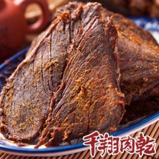 【千翔肉乾】蜜汁牛肉乾 100g(肉乾/肉紙/肉鬆/小資族最愛/抽屜美食第一名)