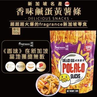 【新加坡美味】鹹蛋黃薯條100g