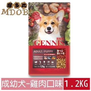 【MDOBI摩多比】GENNIS吉妮斯 特級成/ 幼犬配方 狗飼料1.2KG(雞肉口味)