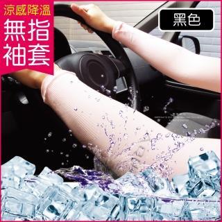 【AQUA.X】超涼感冰絲防曬袖套-無指孔款-黑色(勁涼戶外運動版)