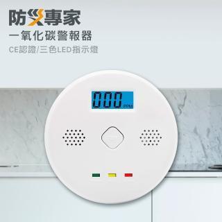 【防災專家】住宅用一氧化碳警報器 雙指示燈 精準偵測一氧化碳 附液晶顯示螢幕(警報器 偵測器 火災 瓦斯)