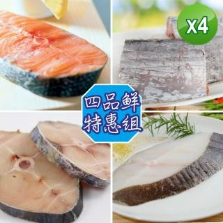 【雙11限定X賣魚的家】20片美味四品任選超值組(鮭魚+鱈魚+土魠+白帶 共20片)