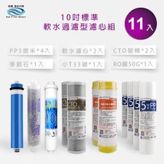 【怡康】公司原裝10吋軟水麥飯石第1-6道1年份濾心-11支組-MP4N2C2CFRTMF