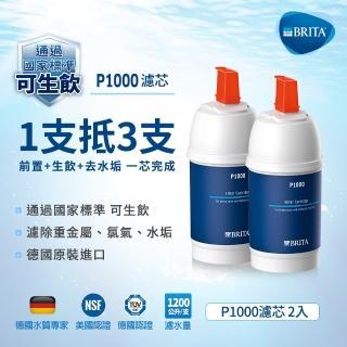 【BRITA】P1000硬水軟化型濾芯(二入)