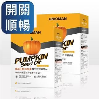 【UNIQMAN】南瓜籽油+茄紅素 雙效軟膠囊食品-60顆/盒(2盒組)