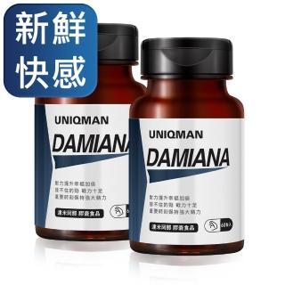 【UNIQMAN】達米阿那 膠囊食品-60顆/瓶(2瓶入)