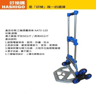 【鋁梯工坊】AAT3-120 三輪爬梯摺疊推車(鋁梯 家用梯 設計梯 摺疊推車 手推車 三輪推車 六輪推車)