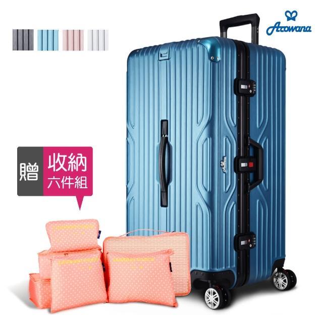 【Arowana 亞諾納】運動版航太框30吋避震輪旅行箱/行李箱(多色任選)