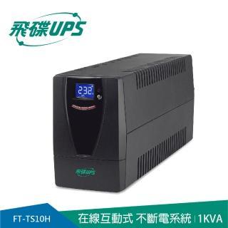 【FT飛碟】1KVA 在線互動式UPS(含穩壓/USB監控軟體/觸碰式LCD翻頁/LCD自動休眠)