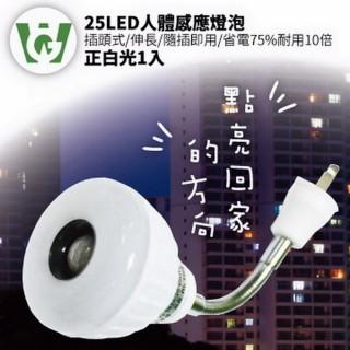 【U want】25LED感應燈泡(可彎插頭型正白光)