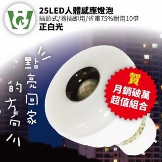 【U want】25LED感應燈泡(插頭型正白光)