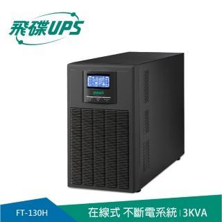 【FT飛碟】On Line 3KVA 在線式UPS(ECO節能省電/高功率/USB監控軟體/LCD大面板)