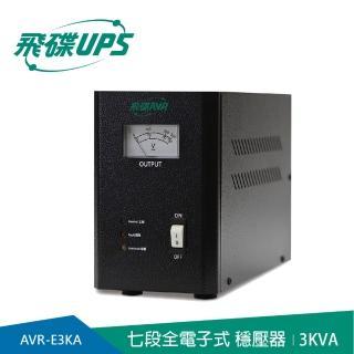 【FT飛碟】3KVA 七段全電子式穩壓器(穩壓功能/雷擊突波吸收/大電表面板)