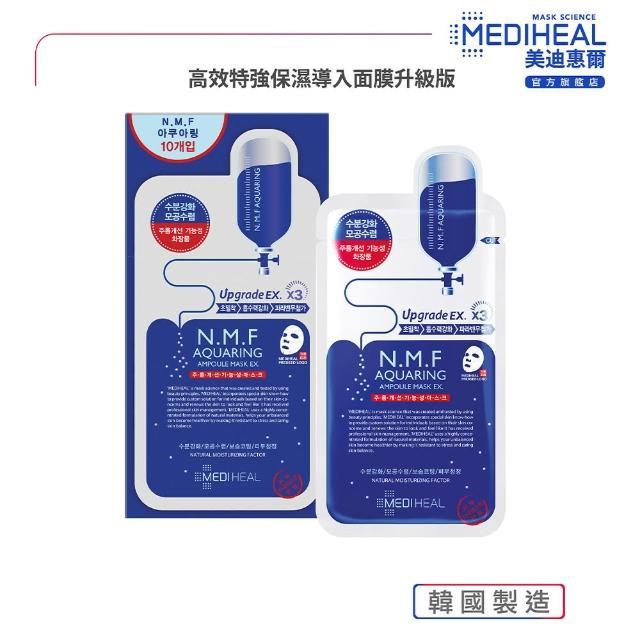 【MEDIHEAL】高效特強保濕導入面膜 升級版