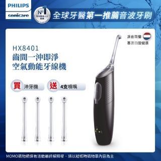 【Philips 飛利浦】高效空氣動能牙線機/沖牙機(HX8401/03)
