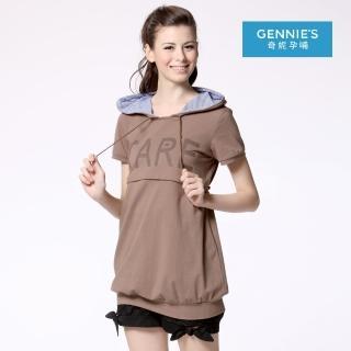 【Gennies 奇妮】連帽休閒風哺乳上衣(粉/咖/深藍/白GNA57)