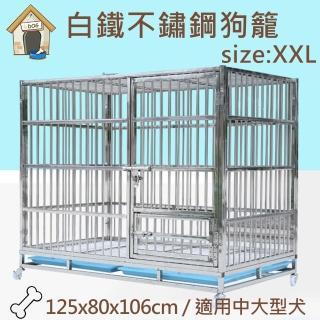 【生活藏室】XXL號不鏽鋼白鐵狗籠 125x75x106cm(大型狗籠 狗屋 白鐵籠 不鏽鋼籠 籠子)