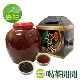 【喝茶閒閒】懷舊甕藏陳年老茶 茶葉禮盒(共2甕/贈精美提盒)
