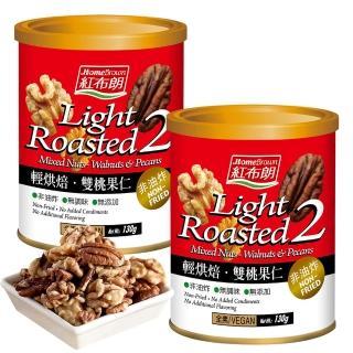 【紅布朗】輕烘焙雙桃果仁(130gX2罐)