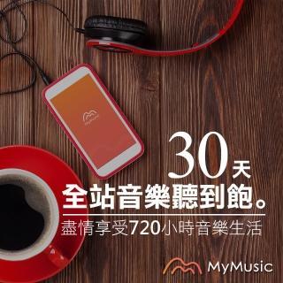 【MyMusic】30天音樂無限暢聽儲值序號(正版線上音樂)/