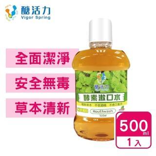 【Vigor Spring 醣活力】酵素漱口水500ml(不刺激 兒童漱口水 口臭 口腔潰瘍 抗敏感 孕婦兒童適用)