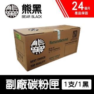 【Bear Black 熊黑】HP 80A / CF280A 黑色 副廠相容碳粉匣(適用 M401a/M401d/M401dn/M401dw/M425dw/M425dn)