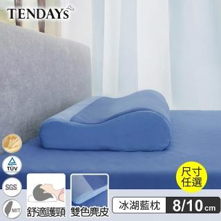 【TENDAYS】DS柔眠枕 冰湖藍 買加贈枕用收納袋+愛心枕(記憶枕 8cm/10cm任選)