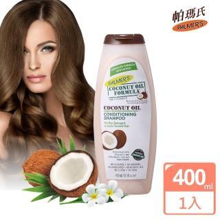【PALMER'S 帕瑪氏】莫若依椰子油乾染燙修護洗髮乳400ml(完美髮質重現 1瓶全效解決)