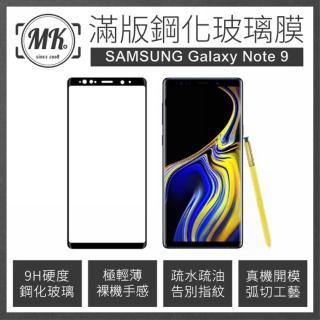 【MK馬克】Samsung Note9 全滿版9H鋼化玻璃保護膜 保護貼 鋼化膜 玻璃貼